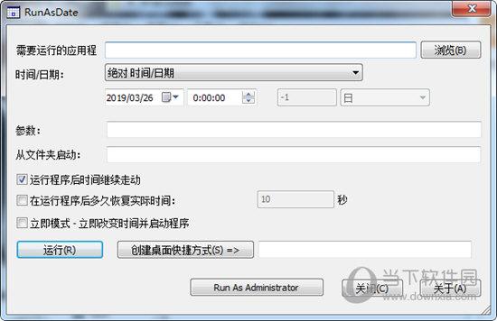 RunAsDate 32位版