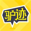 驴迹导游 V3.3.19 苹果版