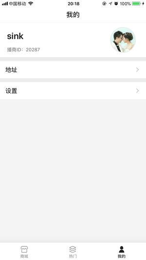播商 V3.4.5.2 安卓版截图3