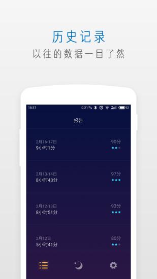 萤火虫睡眠 V1.1.1 安卓版截图4