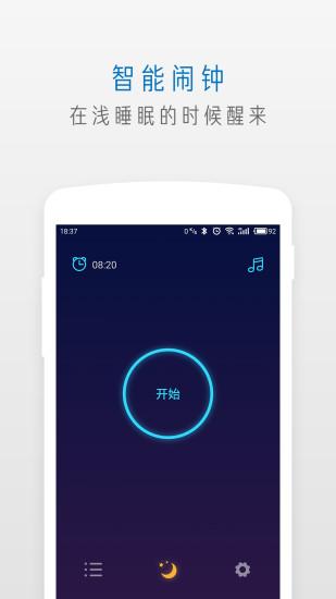 萤火虫睡眠 V1.1.1 安卓版截图1