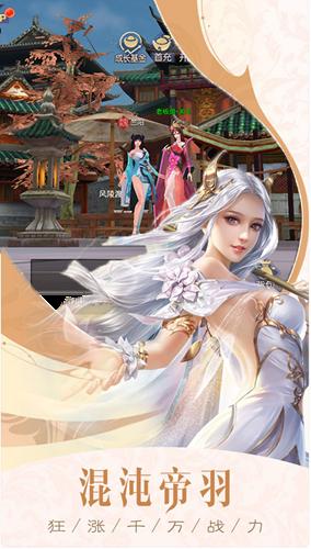 剑来武神境BT版 V1.0.0 安卓版截图5