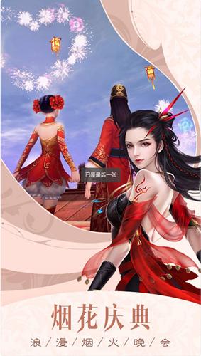 剑来武神境BT版 V1.0.0 安卓版截图4