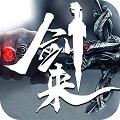 剑来武神境BT版 V1.0.0 安卓版