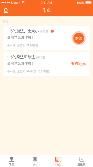 青只口算 V2.3.6 安卓版截图1