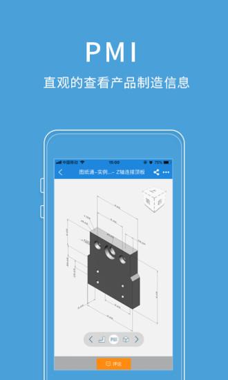 图纸通 V3.2 安卓版截图5