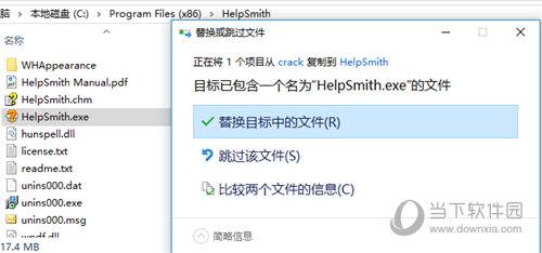 HelpSmith破解版