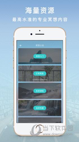 睿心灵犀冥想app
