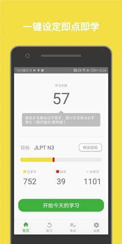 柚子单词 V1.030 安卓版截图1