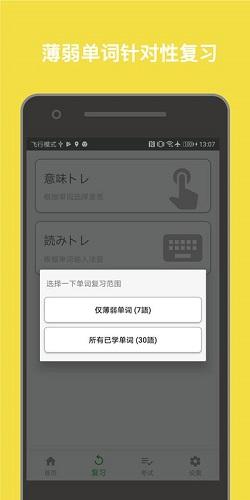 柚子单词 V1.030 安卓版截图5