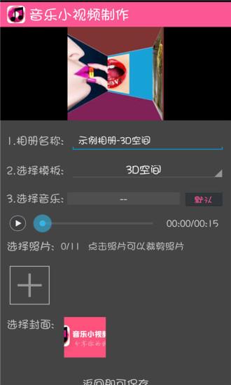 音乐小视频制作 V3.3.7 安卓版截图1