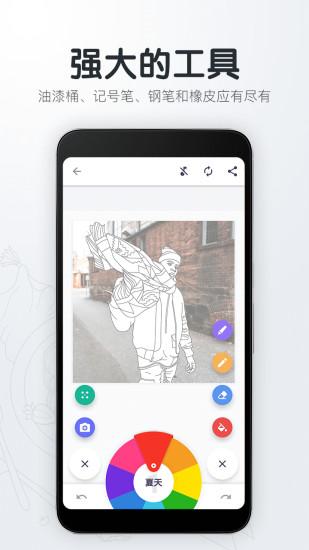 指尖绘图 V3.12 安卓版截图2