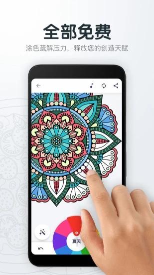 指尖绘图 V3.12 安卓版截图5