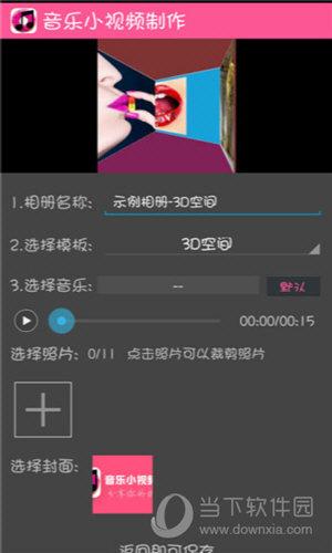 音乐小视频制作软件