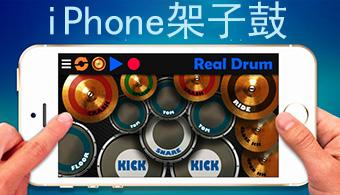 iPhone架子鼓