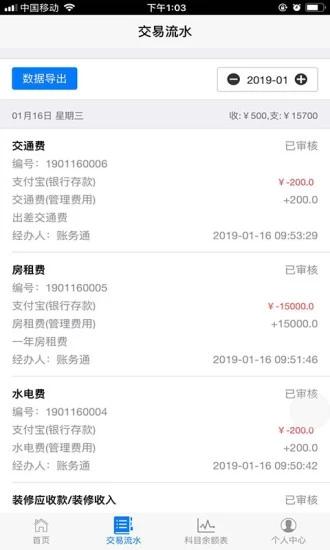 记账财务通 V1.0.19 安卓版截图2