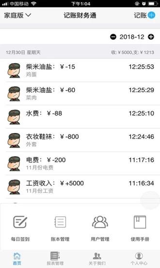 记账财务通 V1.0.19 安卓版截图1