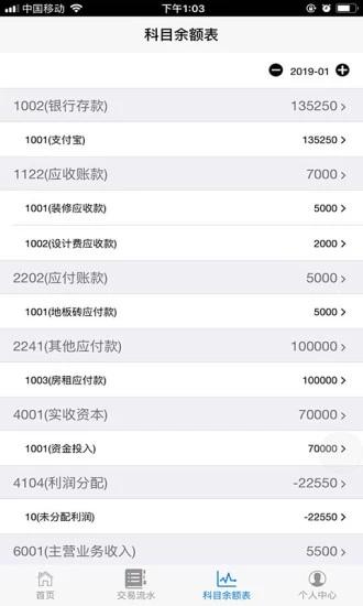 记账财务通 V1.0.19 安卓版截图4