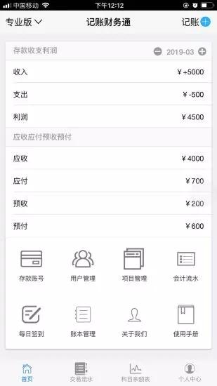 记账财务通 V1.0.19 安卓版截图5