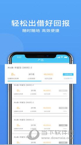 米e宝iOS版