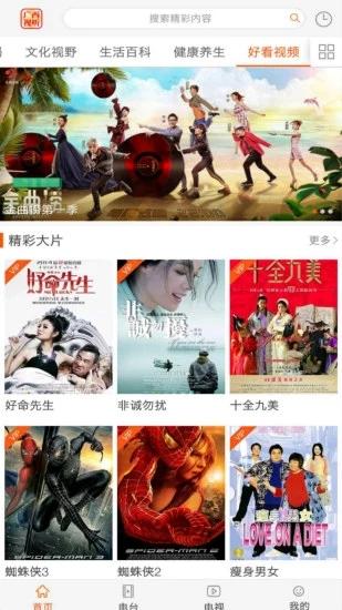 广西视听 V1.8.7 安卓版截图3