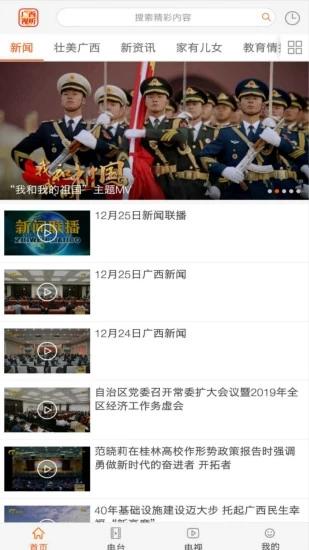 广西视听 V1.8.7 安卓版截图4