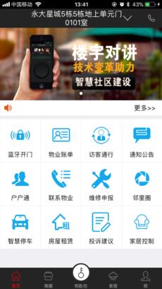 诺信智 V1.3.0 安卓版截图3