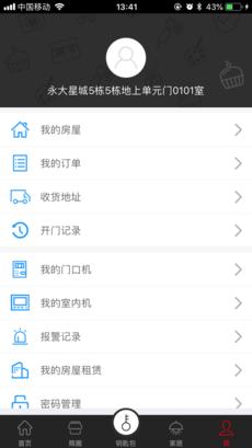 诺信智 V1.3.0 安卓版截图2