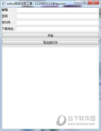 edius自动注册工具