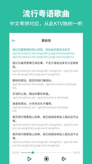 粤语流利说VIP破解版 V1.0 安卓版截图1
