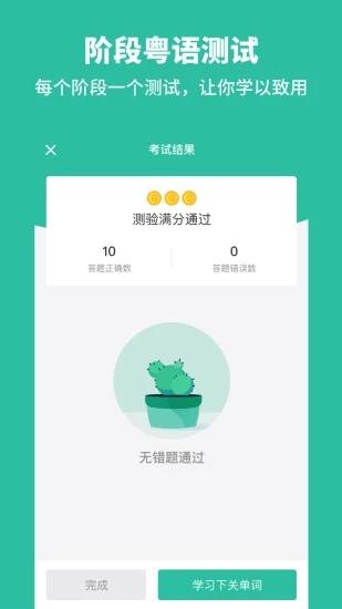 粤语流利说VIP破解版 V1.0 安卓版截图3