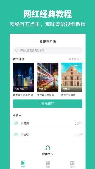 粤语流利说VIP破解版 V1.0 安卓版截图4