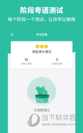 粤语流利说破解版