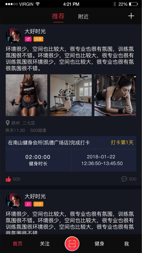 健身大咖 V1.3 安卓版截图4
