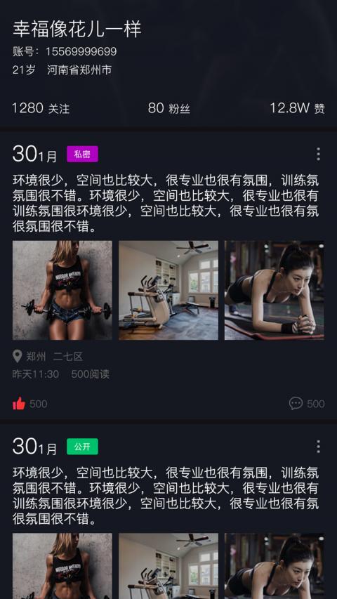 健身大咖 V1.3 安卓版截图5
