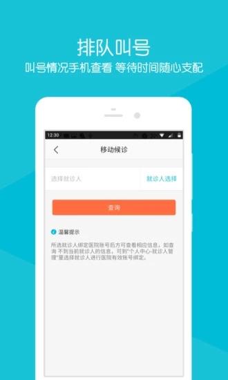 浙江省中医院 V2.9.4 安卓版截图3