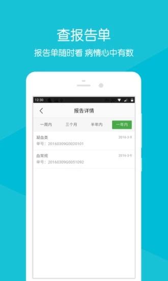 浙江省中医院 V2.9.4 安卓版截图2