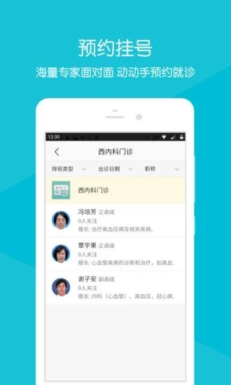 浙江省中医院 V2.9.4 安卓版截图1