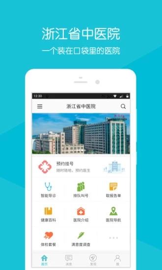 浙江省中医院 V2.9.4 安卓版截图5