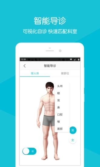 浙江省中医院 V2.9.4 安卓版截图4