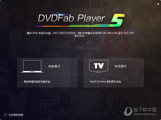 DVDFab Player 5破解补丁