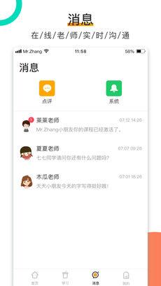 河小象 V1.1.2 安卓版截图3