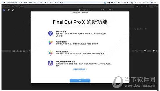 final cut pro x 10.4.6