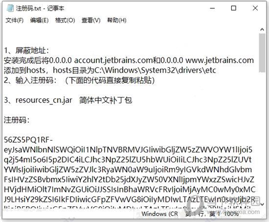 PyCharm2019破解补丁