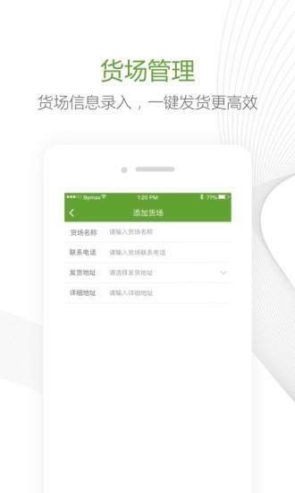 速卡货主端 V1.2.10 安卓版截图3