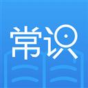 常识教育 V1.1.1 安卓版
