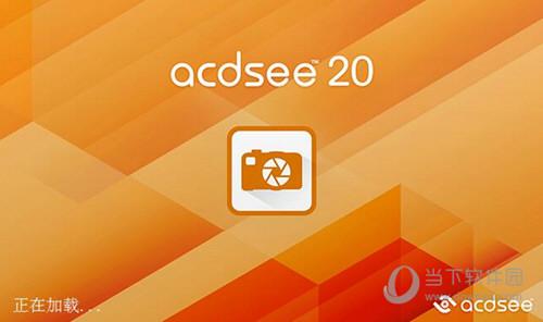 ACDSee20 64位中文破解版