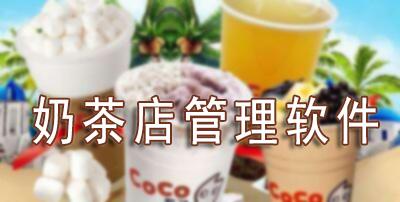 奶茶店管理软件