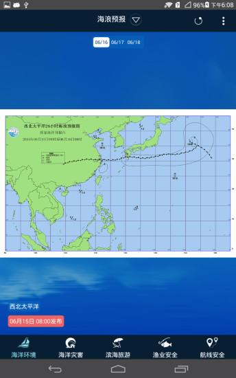 海洋预报台 V5.27 安卓版截图2