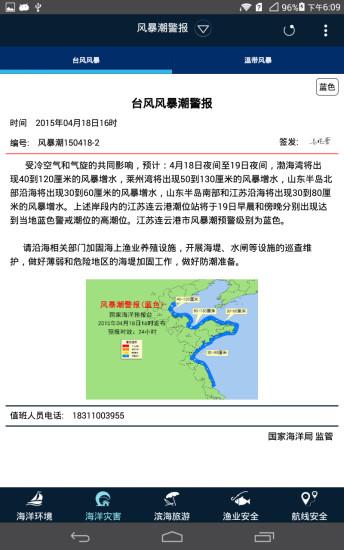 海洋预报台 V5.27 安卓版截图4